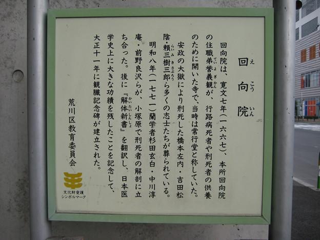 豊国山 回向院・小塚原刑場跡(荒川区南千住)