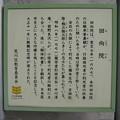 Photos: 豊国山 回向院・小塚原刑場跡(荒川区南千住)