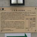 Photos: 豊国山 回向院・小塚原刑場跡(荒川区南千住)墓地案内