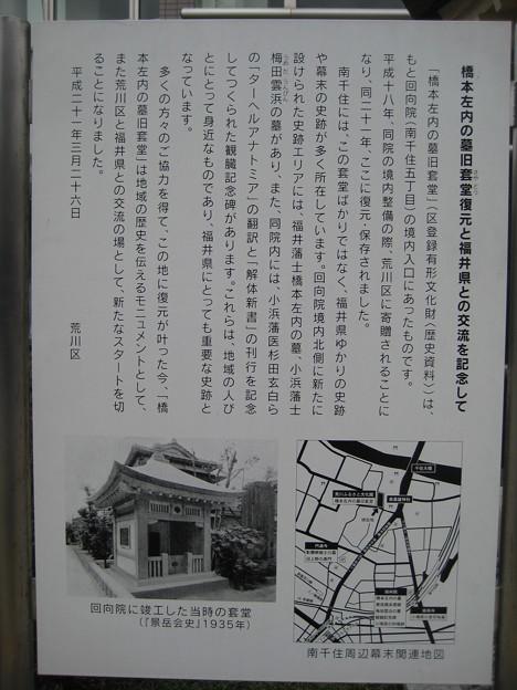 橋本左内墓 旧套堂復元(荒川区ふるさと文化館・南千住図書館前)