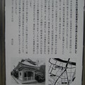 Photos: 橋本左内墓 旧套堂復元(荒川区ふるさと文化館・南千住図書館前)