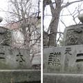 Photos: 11.02.19.素盞雄神社(南千住6丁目)