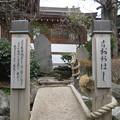 素盞雄神社(南千住6丁目)奥の細道・矢立初めの句碑