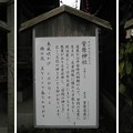 11.02.19.素盞雄神社(南千住6丁目)末社
