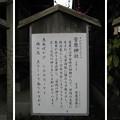 Photos: 11.02.19.素盞雄神社(南千住6丁目)末社