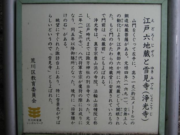 Photos: 浄光寺(西日暮里)