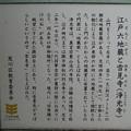 浄光寺(西日暮里)