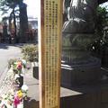 Photos: 12.03.13.浄光寺(西日暮里)地蔵尊