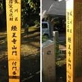 10.11.11.経王寺(荒川区西日暮里3丁目)