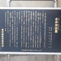 Photos: 10.11.11.本行寺(荒川区西日暮里3丁目)永井尚志説明板