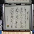 Photos: 13.01.04.尾久八幡神社境外(荒川区西尾久)八幡堀跡