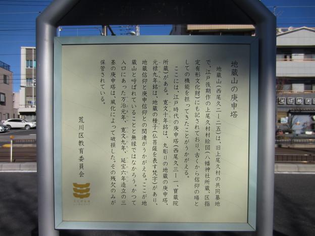 13.01.04.地蔵山(旧上尾久村共同墓地。荒川区西尾久)