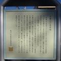 Photos: 13.01.04.地蔵山(旧上尾久村共同墓地。荒川区西尾久)