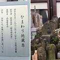 Photos: 13.10.09.浄閑寺(南千住2丁目)ひまわり地蔵尊