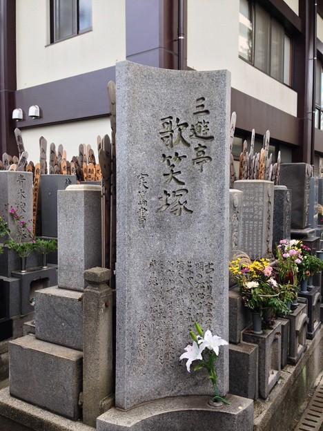 浄閑寺(南千住2丁目)三遊亭歌笑塚