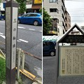 Photos: 15.07.04.音無川暗渠(荒川区)三ノ輪橋跡