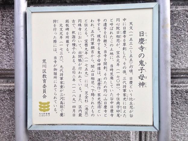 日慶寺(南千住7丁目)鬼子母神像説明板