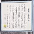 Photos: 日慶寺(南千住7丁目)鬼子母神像説明板