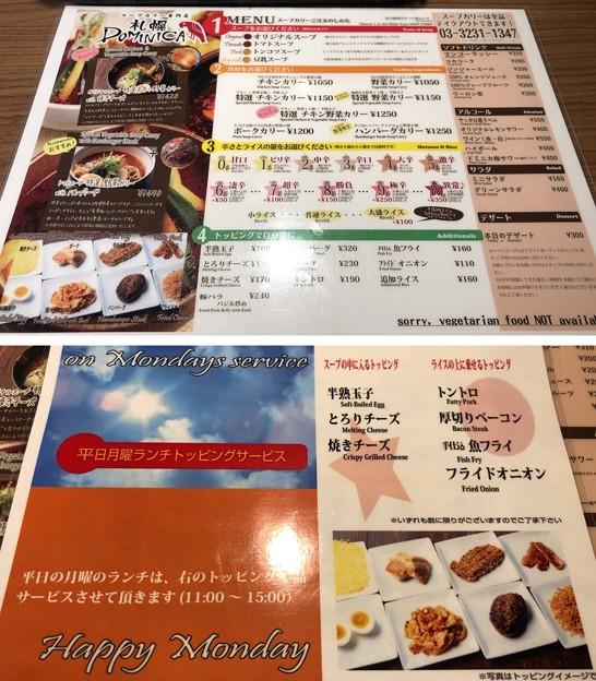 札幌ドミニカ 銀座店(京橋)