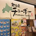 Photos: 北海道チューボー グランアージュ(丸の内)