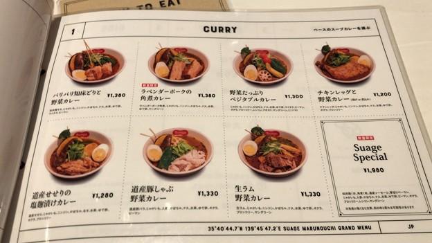 北海道スープカレー Suage 丸の内店