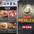 Photos: 麺処 直久 秋葉原UDX店