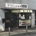 あしなや(鎌倉市)