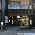 Photos: 北条泰時屋敷跡/M's ark KAMAKURA(鎌倉市)