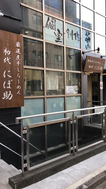 厳選煮干らーめん 初代にぼ助(駿河台)