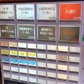 Photos: 桔梗と空(足立区西新井)