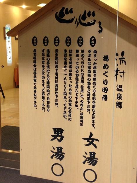 14.03.27.湯村ホテルB&B(甲府市)