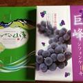 Photos: 2014山梨土産