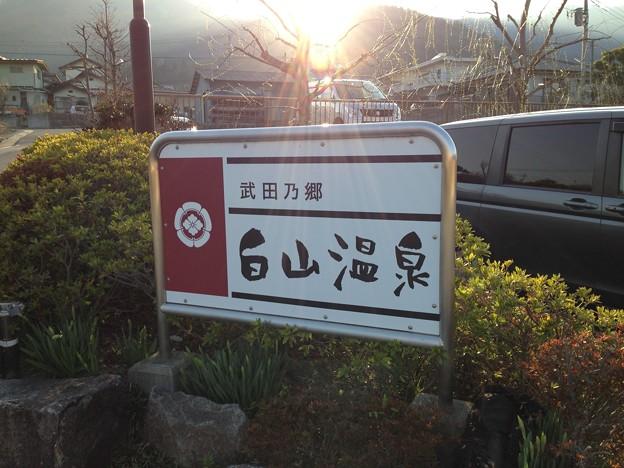 14.03.28.武田乃郷 白山温泉(韮崎市)