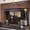 Photos: 麺庵 小島流 板橋本町本店(板橋区)