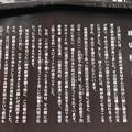 Photos: 縁切榎(板橋区)