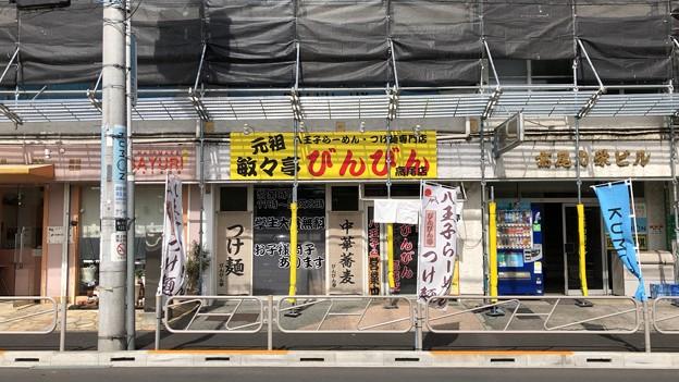 びんびん 高尾店(八王子市)