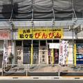 Photos: びんびん 高尾店(八王子市)