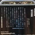 初沢城(八王子市)