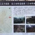 Photos: 観栖寺台公園(八王子市)より小田野城