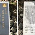 Photos: 浄福寺/浄福寺城 大石家居館跡or士屋敷跡(説)(八王子市)