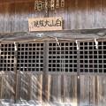 Photos: 浄福寺 白山大権現(八王子市)
