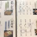 Photos: 川昌(松伏町)