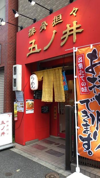 排骨担々 五ノ井(神田猿楽町)