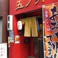 Photos: 排骨担々 五ノ井(神田猿楽町)