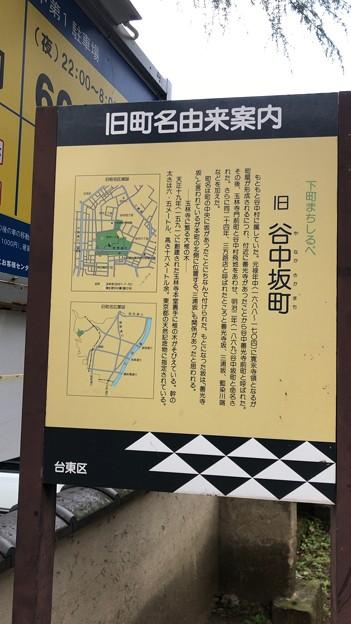 Photos: 谷中1丁目(台東区)