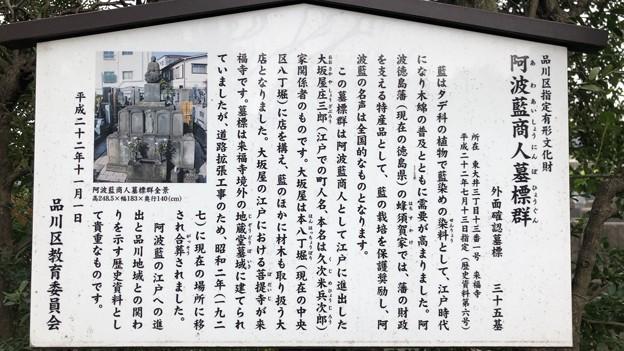 梶原氏館跡/来福寺(品川区東大井)阿波藍商人墓標群