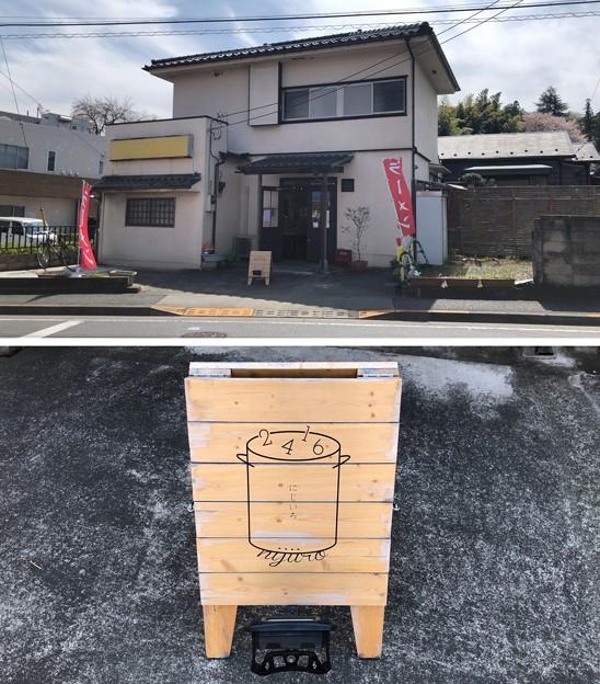 ラーメン にじいろ(八王子市)