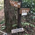 Photos: 八王子城 搦手道(八王子市)