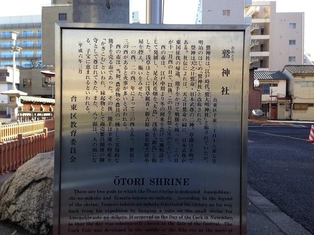 12.12.16.鷲神社(浅草 お酉様)(台東区千束)