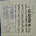 Photos: 吉原遊廓跡(台東区)